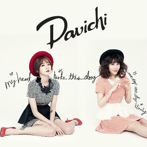 Davichi-Turtle.jpg