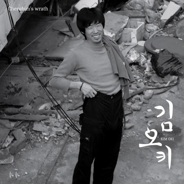 Kim Oki - Cherubim's Wrath
