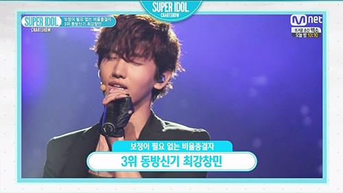 20140523_Super_Idol_Chartshow_8