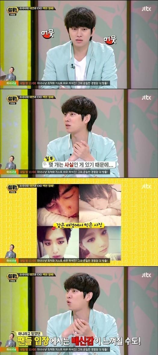 Heechul And Baekhyun