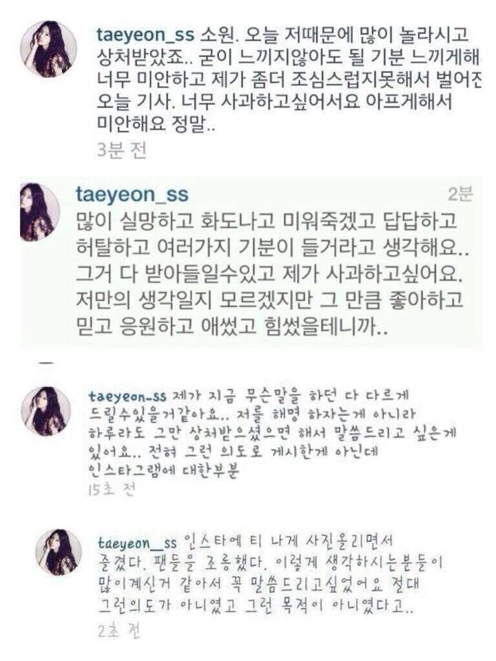 Taeyeon apologises to fans on Instagram after her agency confirmed she was dating EXO's Baekhyun.