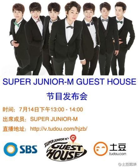 20140711_SuperJuniorM_GuestHouse_01