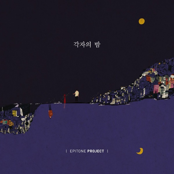 Epitone Project - 각자의 밤 (Each Other's Night)
