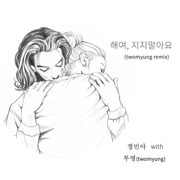 Jung Min-ah & Twomyung - Dear Sun, Please Don't Set