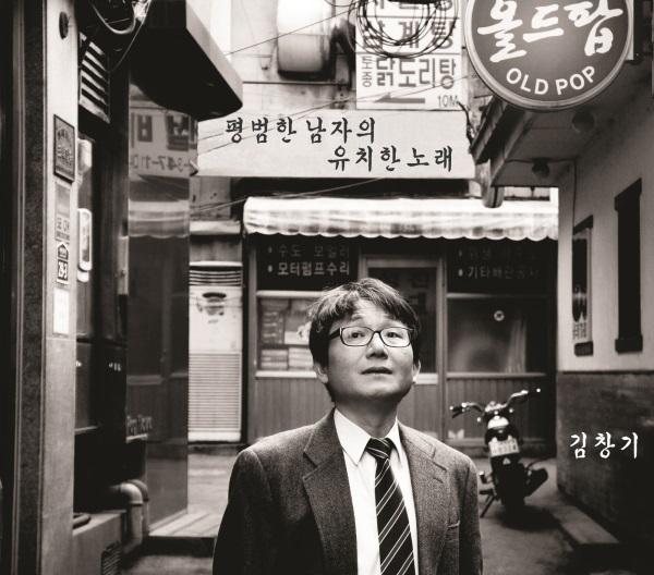 Kim Chang-gi - An Ordinary Man's Childish Song