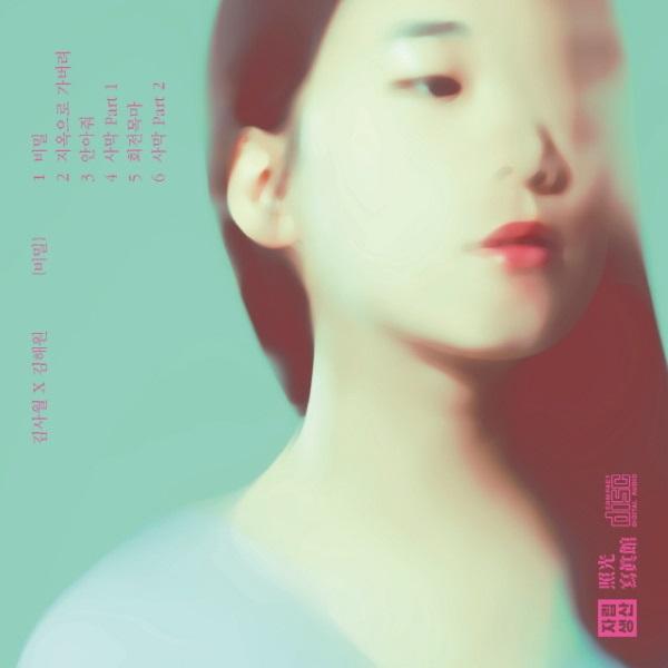 Kim Sa-wol X Kim Hae-won - {비밀} ({Secret})