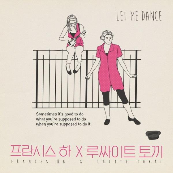 Lucite Tokki - Let Me Dance