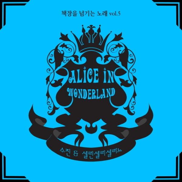 SellinSelliSelline & Sujin - Alice