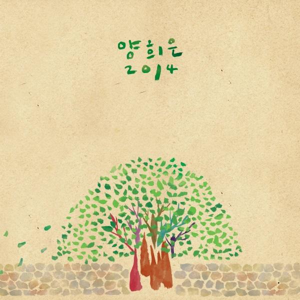 Yang Hee-eun - Yang Hee-eun 2014