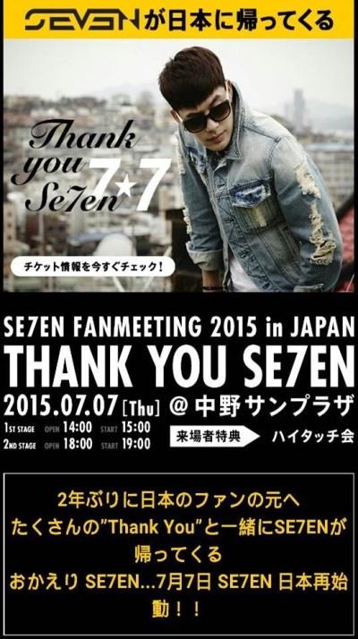 20150518_Se7en_ to_ Hold_ 'Thank You Se7en'_ Fan_ Meeting_ in_ Tokyo_1
