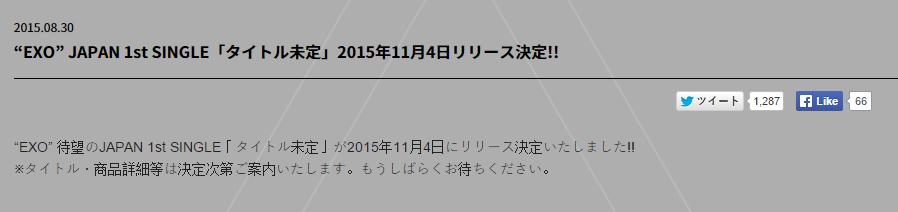 20150830_exo_2