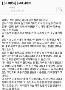 20151009_New_Star_Couple_Revealed: IU_and_Rock_Musician_Jang_Kiha