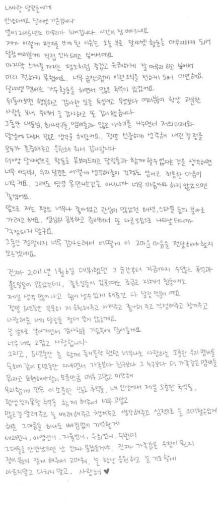 Gaeun's handwritten letter. Image Credit; Sina