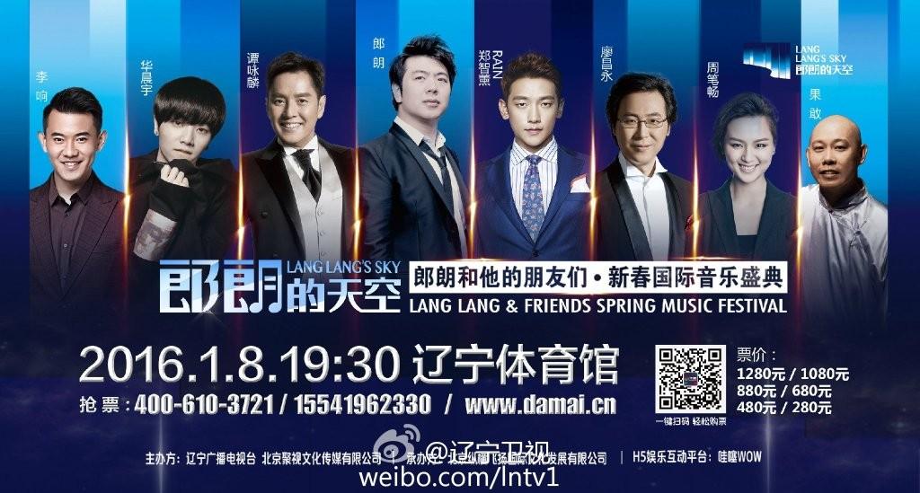 Weibo: 辽宁卫视