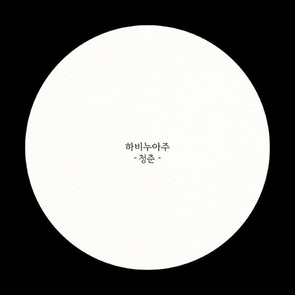 Ravie Nuage - 청춘 (Youth)