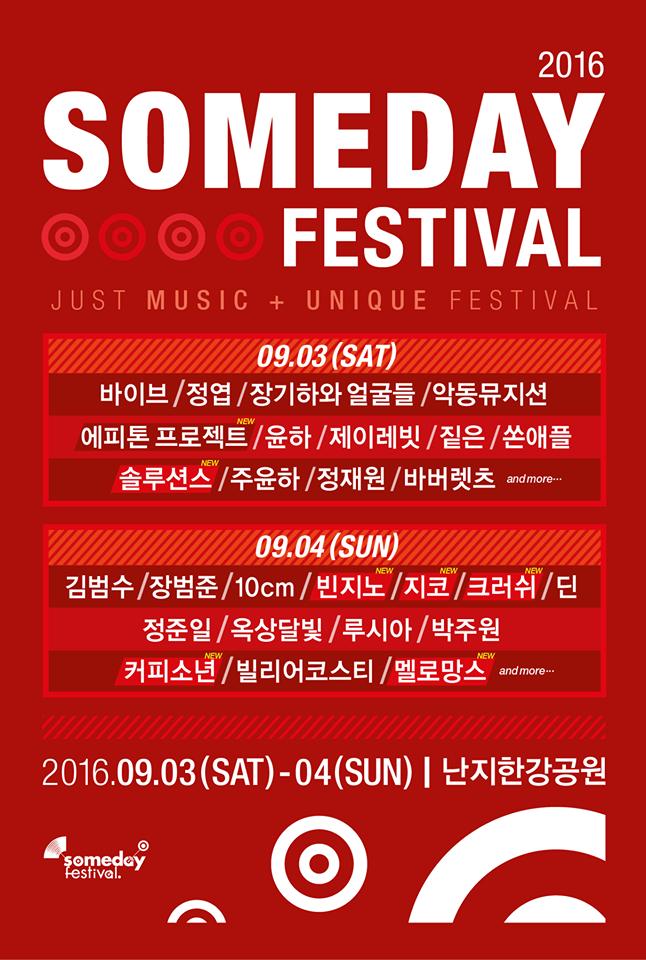 20160726_somedayfestival