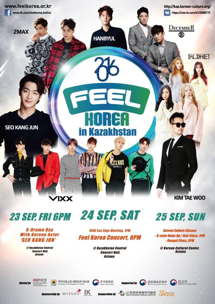 feel-korea-2016-724x1024