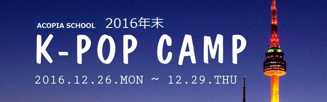 kpopcampdecember2016