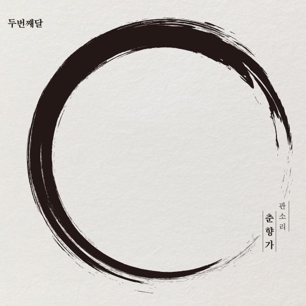 2nd Moon - 판소리 춘향가 (Pansori Chunhyang-ga)