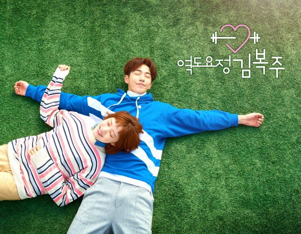 Weightlifting Fairy Kim Bok Joo *Image via MBC*