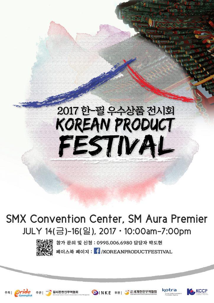 2017 Korean Product Festival
