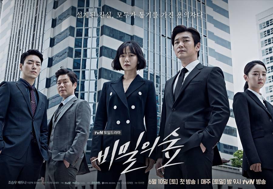 Stranger Korean Drama