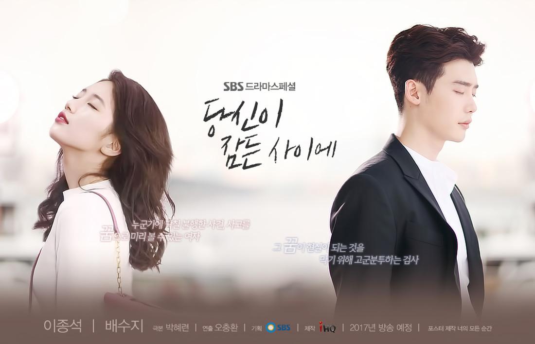 Lee Jong Suk Dream Like