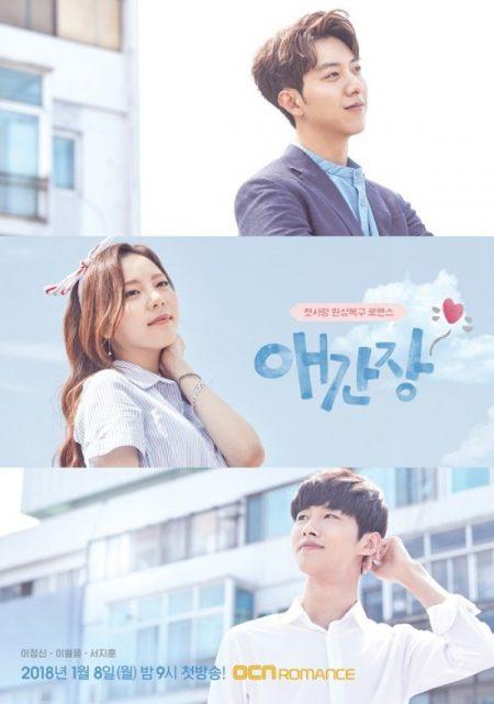 2018 January Korean Dramas