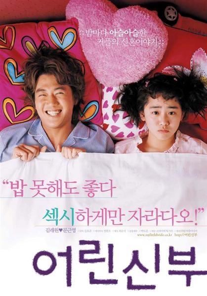 Korean Romantic Films