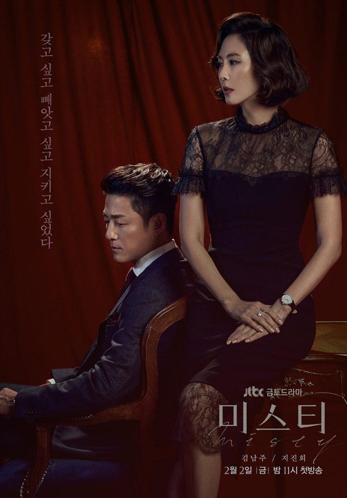 February 2018 Korean Dramas Misty