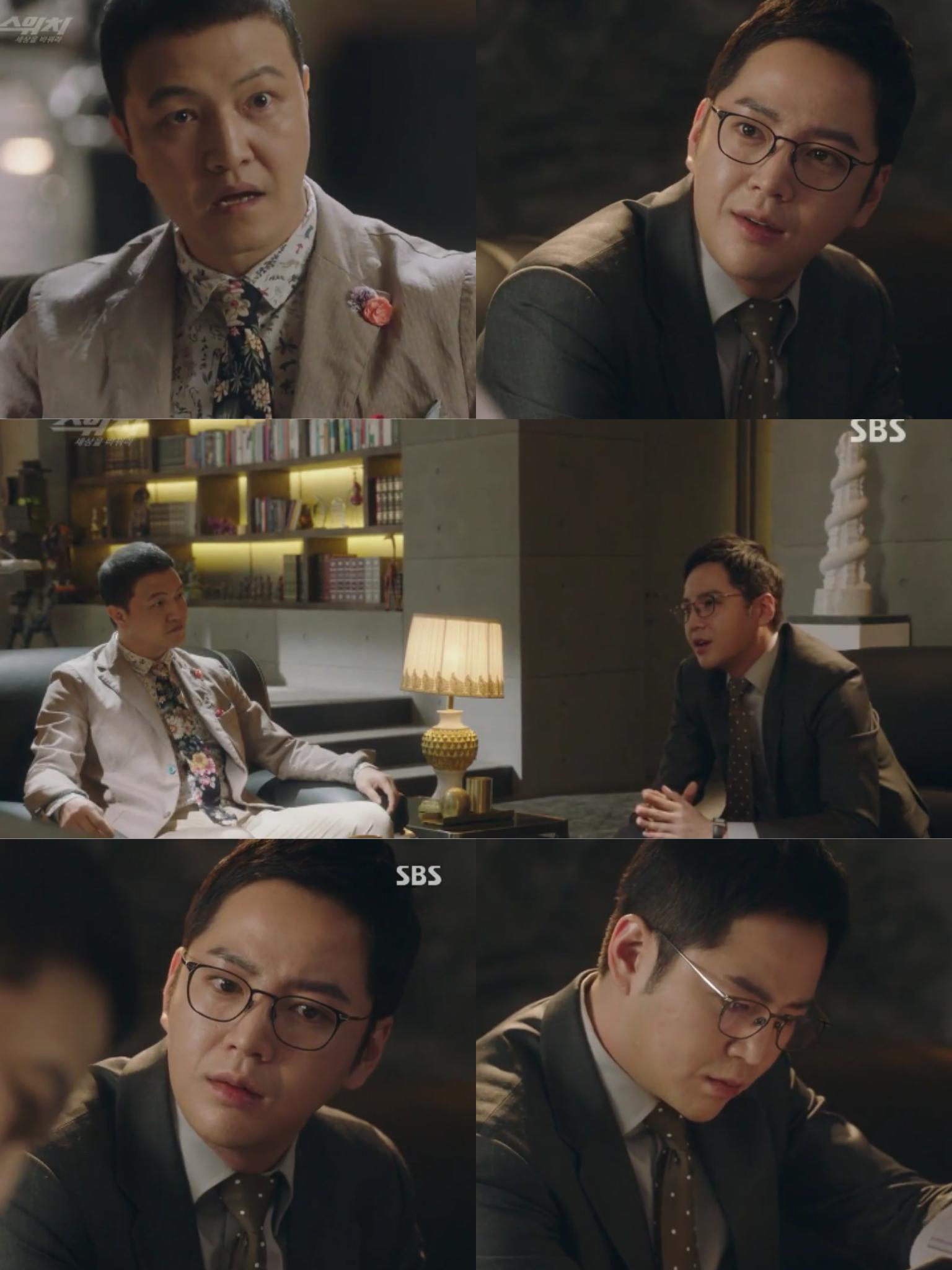 K-Drama Recap:
