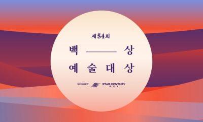 54th Baeksang Arts Awards