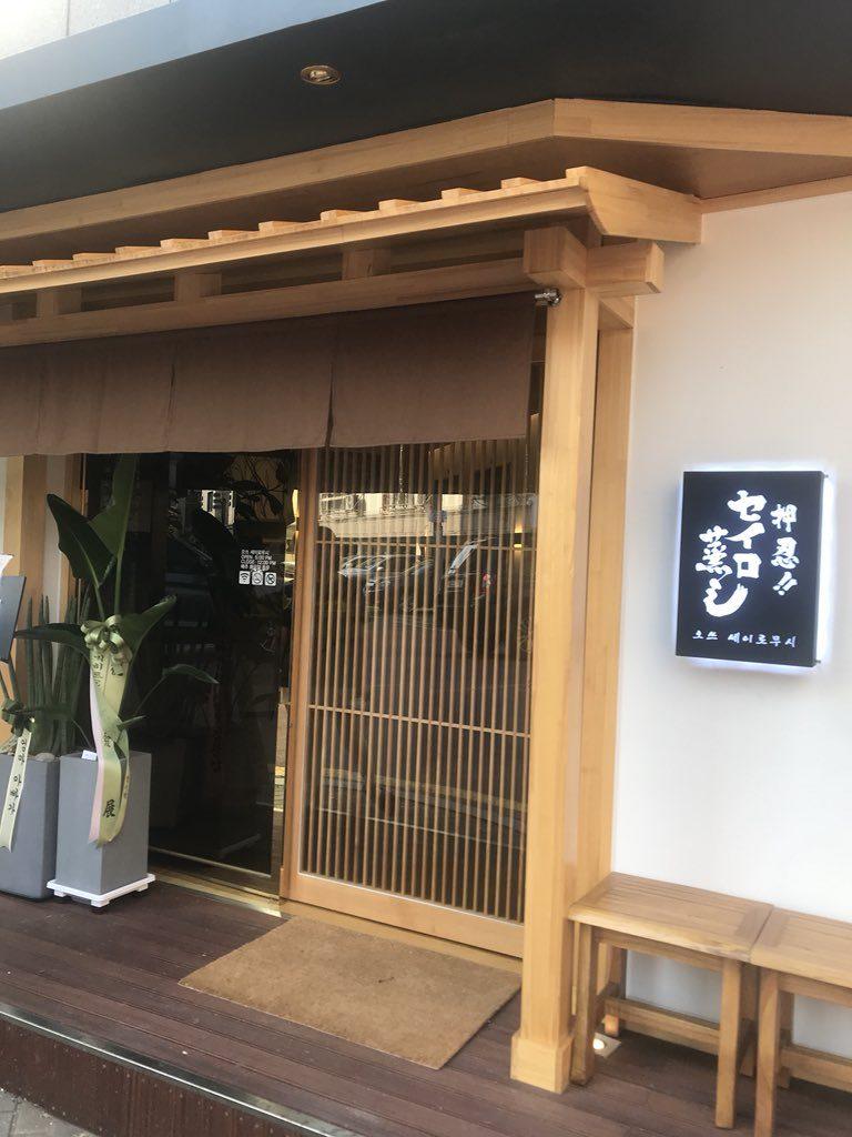 jin japanese restaurant ossu seiromushi