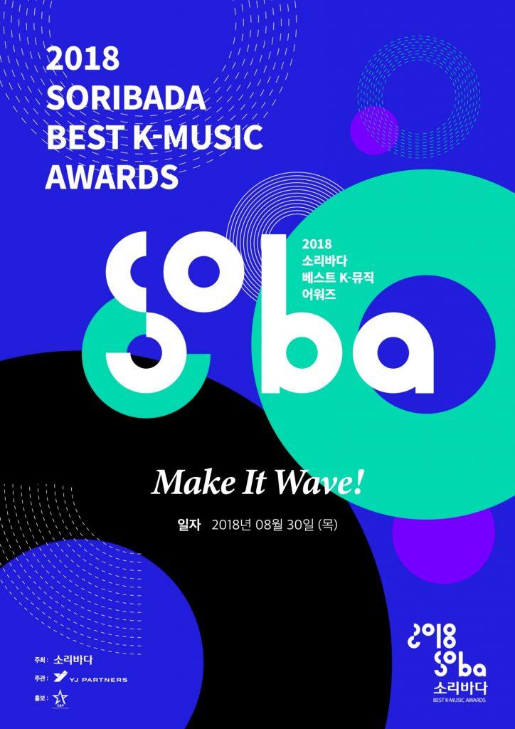 soribada best k-music awards 2018