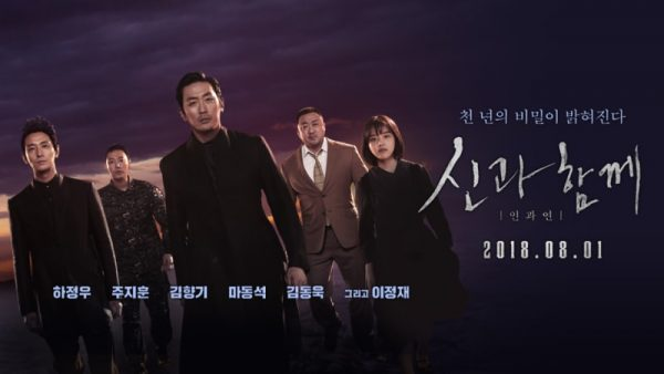Along With The Gods 2 Cast