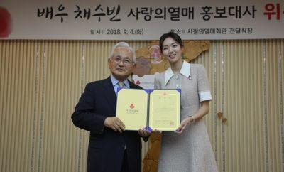 chae soo bin seoul fruits of love ambassador