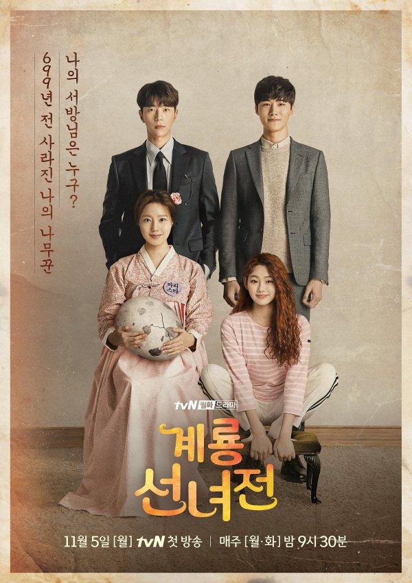 December 2018 Korean Drama Releases: