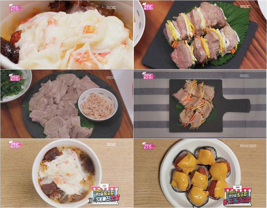 Dae Jang Geum Recipes