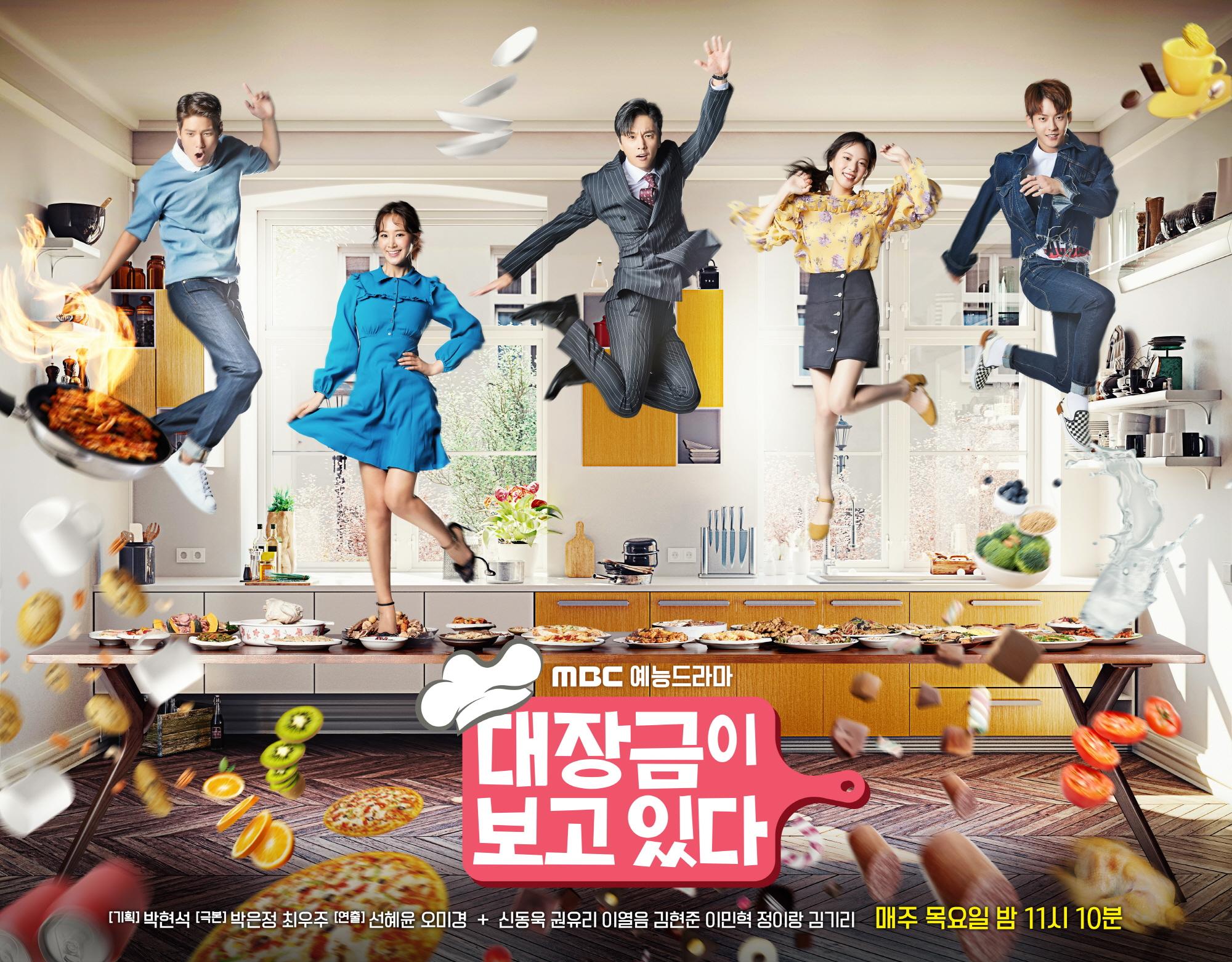 Dae Jang Geum is Watching1.1