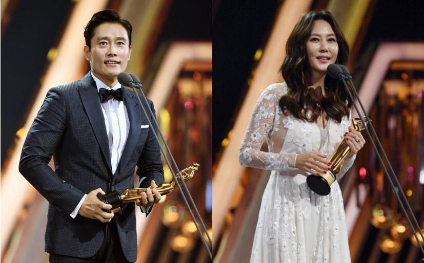 Lee Byung Hun Kim Nam Joo 2nd Seoul Awards