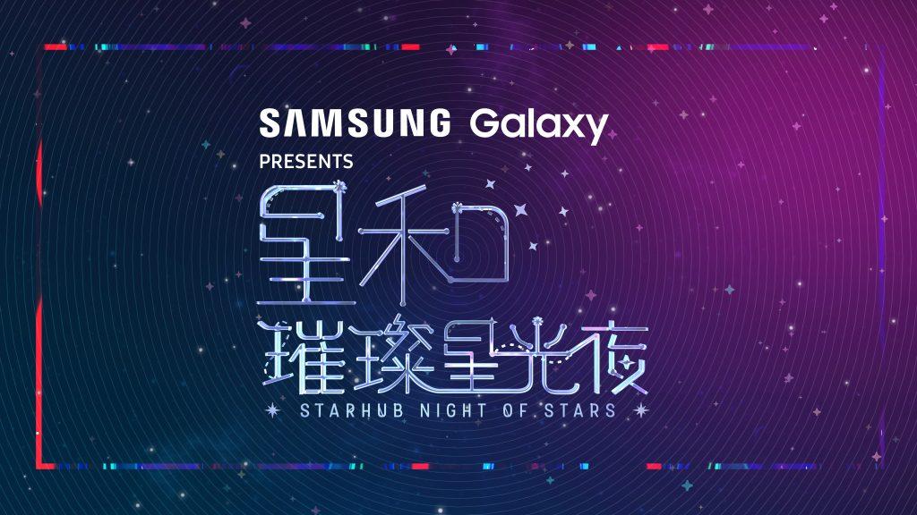 Starhub Night of Stars