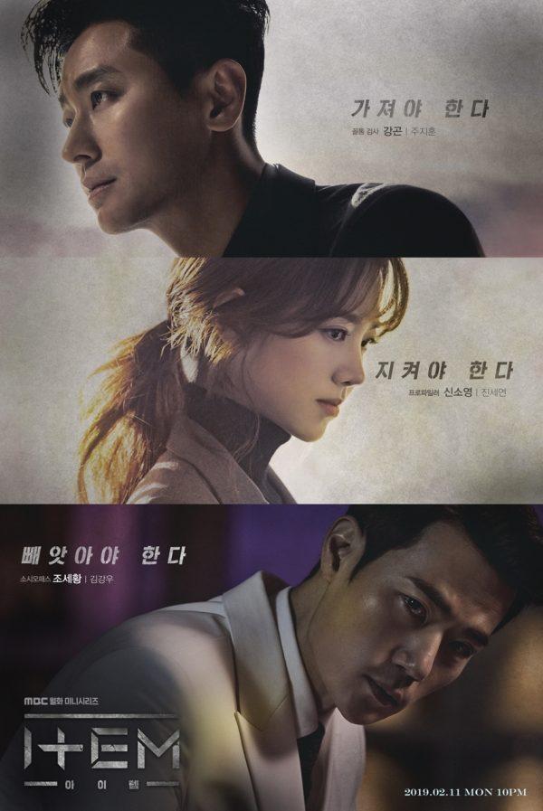 Item_(Korean_Drama)