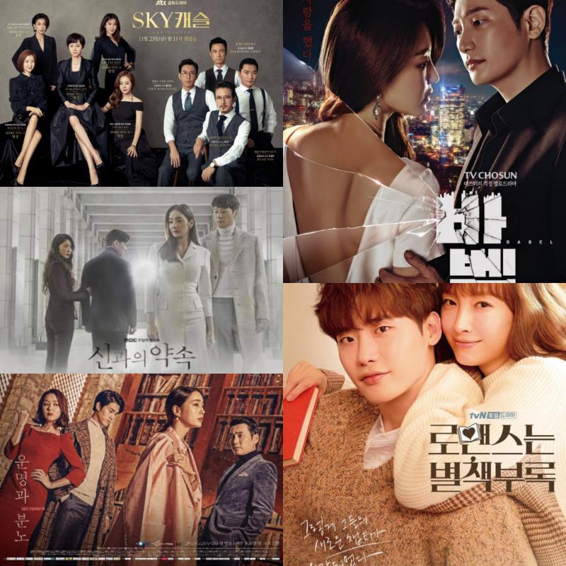 February 2019 Korean Drama Releases:
