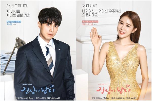 Touch Your Heart  drama korea plot twist