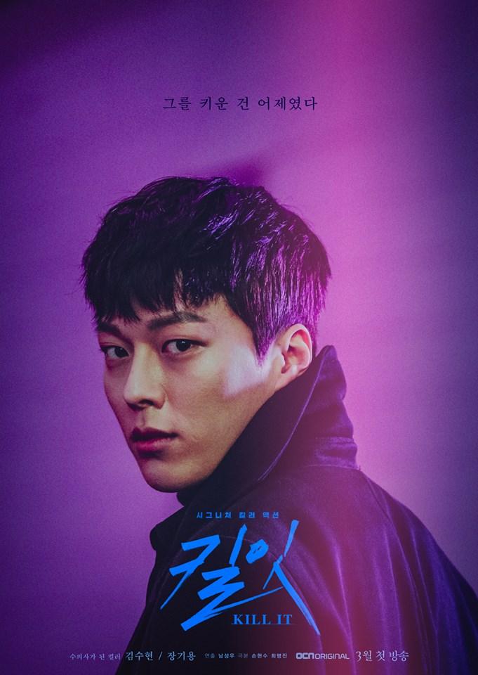 Jang Ki Yong Kill It