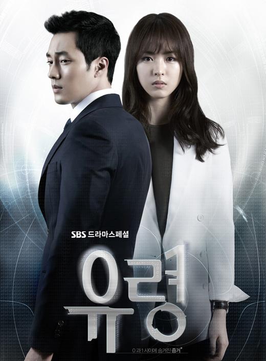 Ghost_Phantom Korean Drama