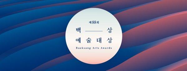 55th Baeksang Arts Awards