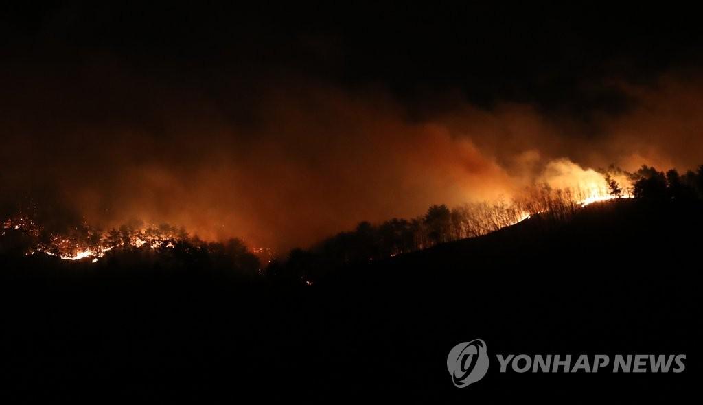 Gangwon Province wildfire