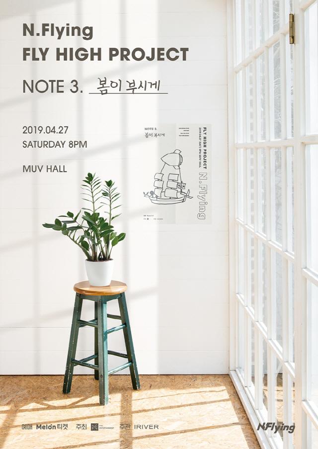 N.Flying | FNC Entertainment