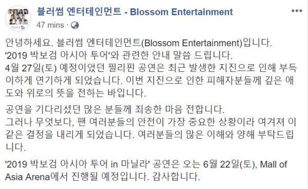 Blossom Entertainment